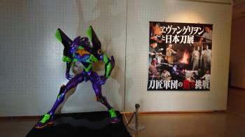 エヴァンゲリヲンと日本刀展 350