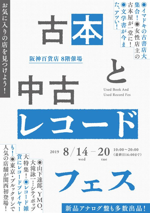 阪神201908 1