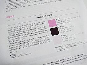 令和カラー20180714