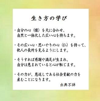 生き方虹3L