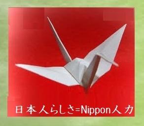 Nippon人力日本人らしさ
