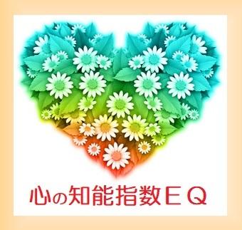 心の知能指数EQ