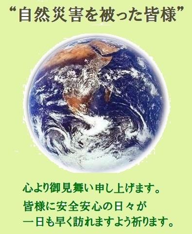 見舞い2019-7