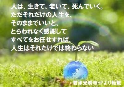 君津光明寺ホームページ