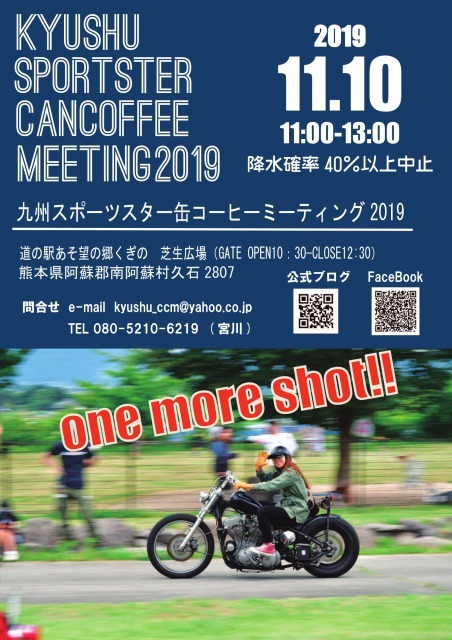 s_2019CCMポスター11.10-1