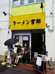 ラーメン宮郎【四】-1