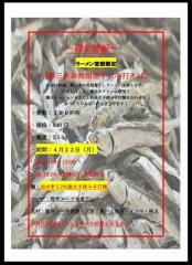 ラーメン宮郎【四】-2