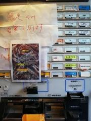 ラーメン宮郎【四】-9