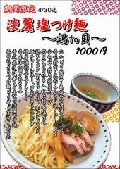 らー麺 あけどや【六】-2