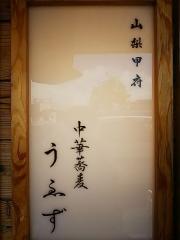 中華蕎麦 うゑず-23