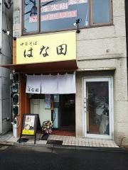 【新店】中華そば はな田-15