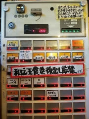 中華ソバ 伊吹【壱百四七】-4
