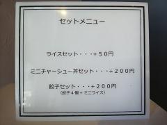 麺屋 グラフミ-3