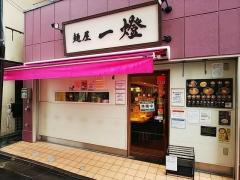麺屋 一燈【五九】-2