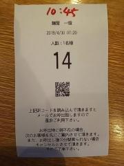 麺屋 一燈【五九】-4