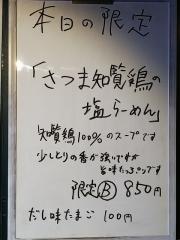 がふうあん【壱弐】-4