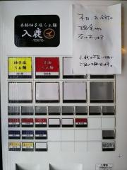 【新店】IRUCA -Tokyo- 本格柚子塩らぁ麺 入鹿東京-9