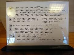 【新店】IRUCA -Tokyo- 本格柚子塩らぁ麺 入鹿東京-11