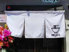 【新店】IRUCA -Tokyo- 本格柚子塩らぁ麺 入鹿東京-22