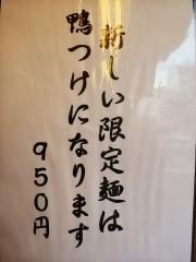 ら~麺 あけどや【七】-2