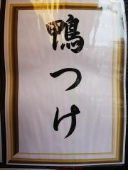 ら~麺 あけどや【七】-3