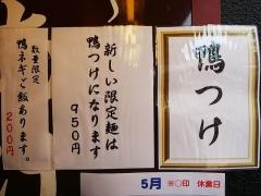 ら~麺 あけどや【七】-6
