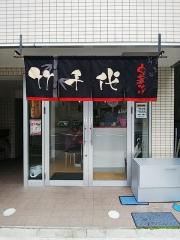 【新店】中華そば 竹千代-1