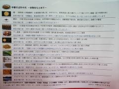 【新店】中華そば 竹千代-5