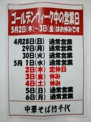 【新店】中華そば 竹千代-10