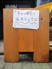 CLAM&BONITO 貝節麺raik【五】-13