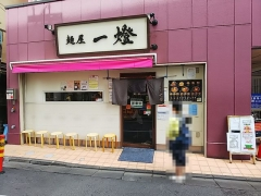麺屋 一燈【六拾】-1