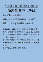 麺屋 一燈【六拾】-2
