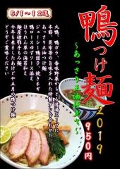 ら~麺 あけどや【八】-5
