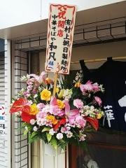 【新店】中華そばや 和凡-3