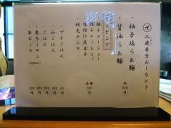 IRUCA -Tokyo- 本格柚子塩らぁ麺 入鹿東京【弐】-6