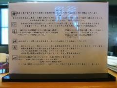 IRUCA -Tokyo- 本格柚子塩らぁ麺 入鹿東京【弐】-11