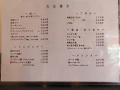 支那ソバ 小むろ【弐】-3