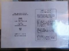支那ソバ 小むろ【弐】-4