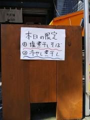 CLAM BONITO 貝節麺raik【六】-2