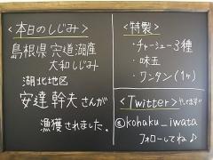 【新店】宍道湖しじみ中華蕎麦 琥珀-6