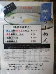 真鯛らーめん 麺魚【九】-2