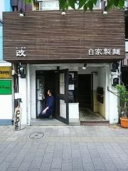 らーめん改【弐壱】-2