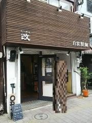 らーめん改【弐壱】-1