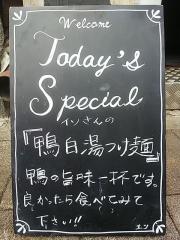 らーめん改【弐壱】-12