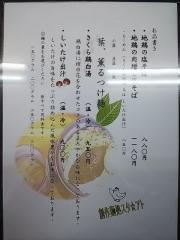 【新店】創作麺処 スタ☆アト-4