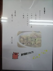 【新店】創作麺処 スタ☆アト-5