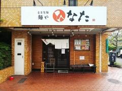 麺や ひなた【参】-1