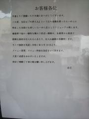 麺や ひなた【参】-2