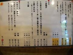 麺や ひなた【参】-3