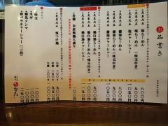 麺や ひなた【参】-4